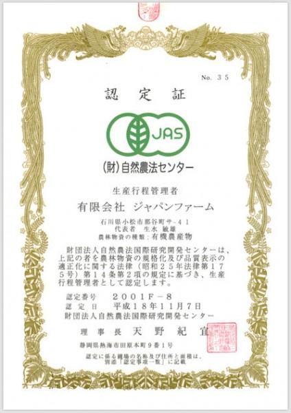 JAS認定証2001F-8
