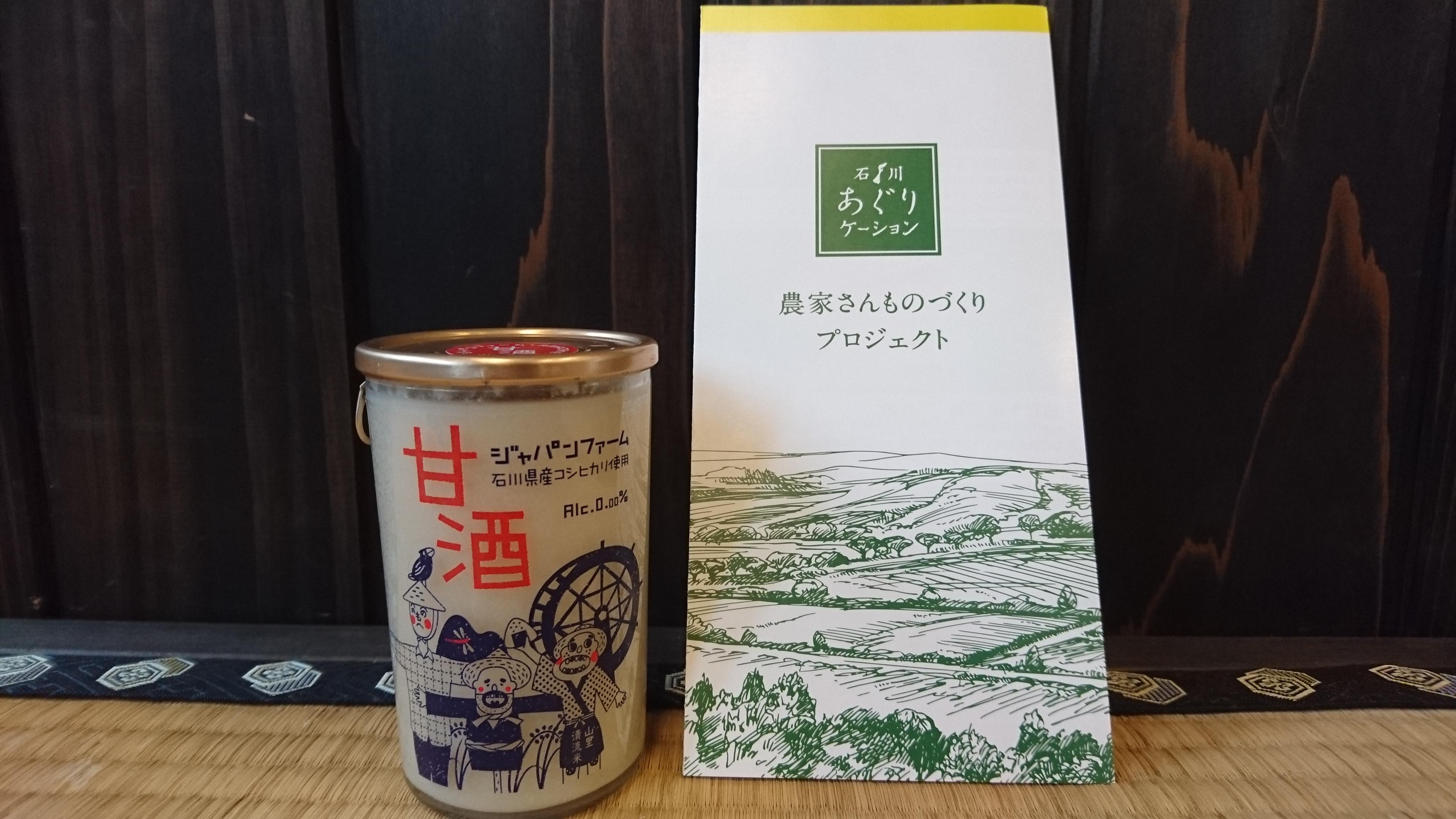 ジャパンファーム 農家生水