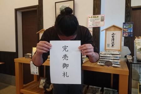 完売 甘酒 ごはんソムリエ ジャパンファーム