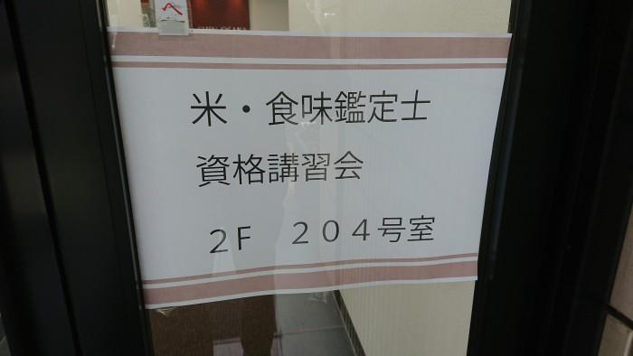 米食味鑑定士試験