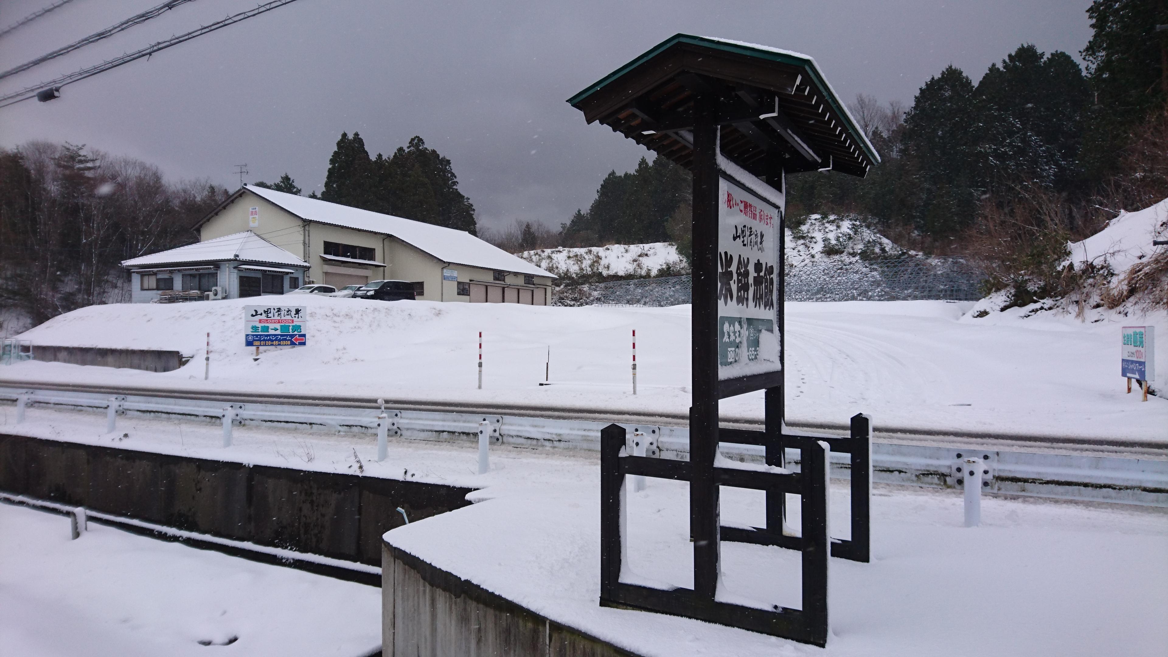小松市 ジャパンファーム お米 雪
