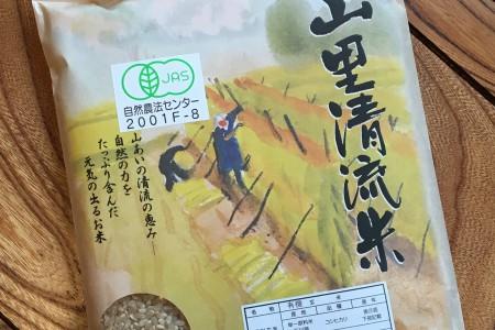 有機玄米2