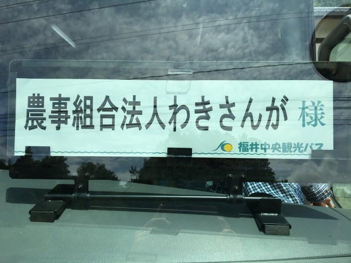 ジャパンファーム 社内見学