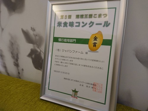 金賞 賞状