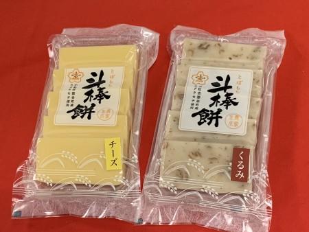 チーズくるみ200119