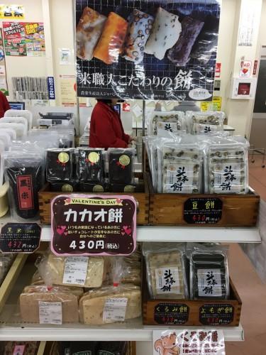 カカオ餅 JA元気村