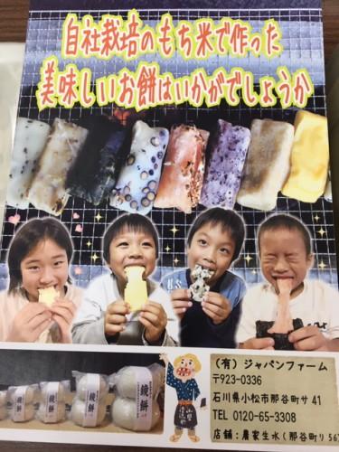 餅パンフレット 表紙