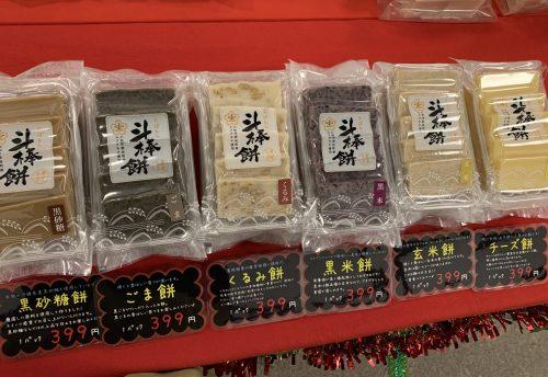 とぼ餅6種