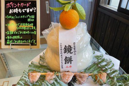 ジャパンファーム 鏡餅