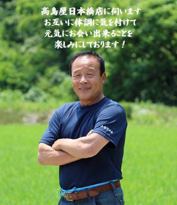 髙島屋日本橋店 社長:生水